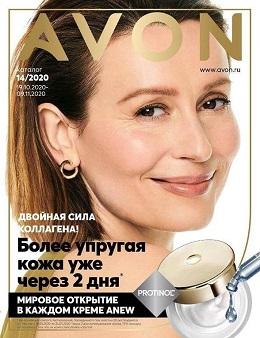 Avon kz каталог косметика из сакской грязи где купить
