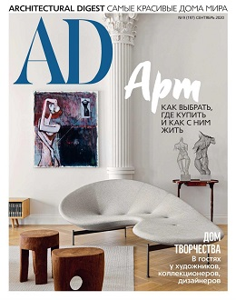 обложка журнала Architectural digest №9 2020