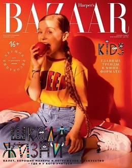 Harper's Bazaar kids апрель 2020...