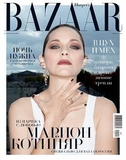 Harper's Bazaar №11 ноябрь 2020...