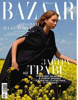 Harper's Bazaar №7-8 июль-август 2020...