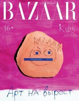Harper's Bazaar Kids №10 октябрь...