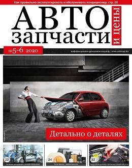 Автозапчасти и цены №5-6 2020 читать журнал онлайн