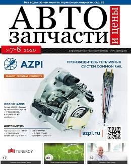 Автозапчасти и цены №7-8 2020 читать журнал онлайн