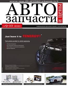Автозапчасти и цены №9-10 2020 читать журнал онлайн