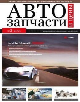 Автозапчасти и цены №2 2021 читать журнал онлайн бесплатно