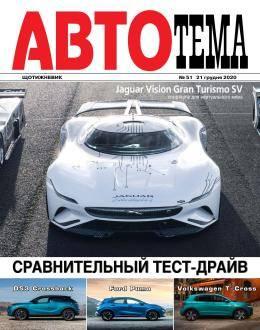 АвтоТема №51 декабрь 2020...