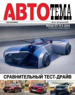 АвтоТема №52 декабрь 2020...