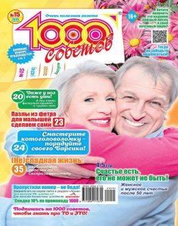 1000 советов №15 август 2021 читать...