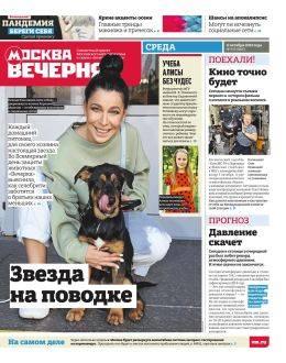 Вечерняя Москва №115 октябрь 2021...