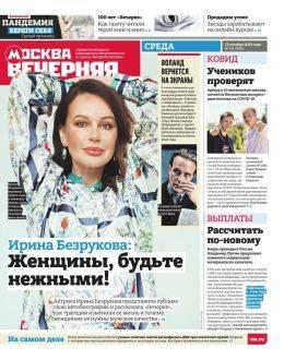 Вечерняя Москва №118 октябрь 2021...