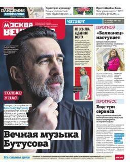 Вечерняя Москва №119 октябрь 2021...