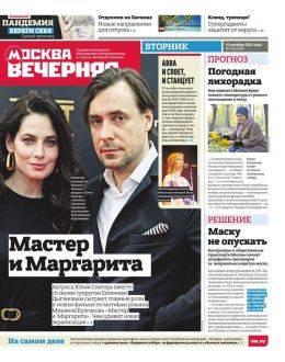 Вечерняя Москва №120 октябрь 2021...