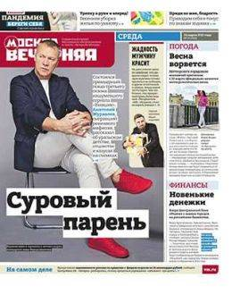 Вечерняя Москва №31 март 2021...