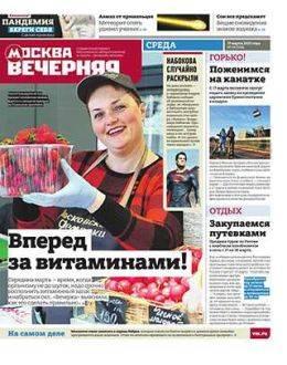 Вечерняя Москва №28 март 2021...