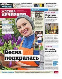 Вечерняя Москва №32 март 2021...