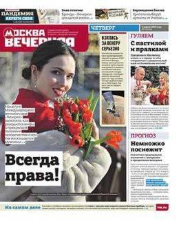 Вечерняя Москва №23 март 2021...