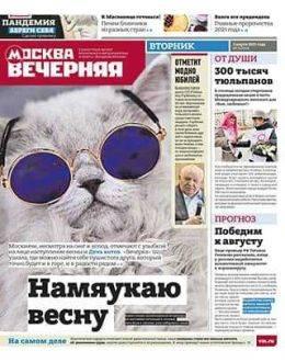 Вечерняя Москва №21 март 2021...