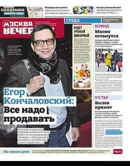 Вечерняя Москва №25 март 2021...