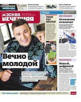 Вечерняя Москва №37 апрель 2021...