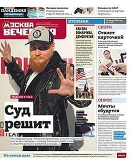 Вечерняя Москва №1 январь 2021...