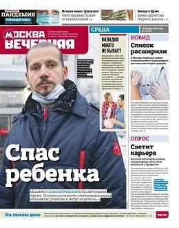 Вечерняя Москва №2 январь 2021...
