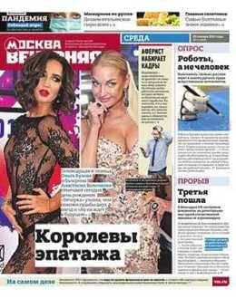 Вечерняя Москва №5 январь 2021...