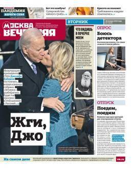 Вечерняя Москва №7 январь 2021...