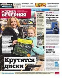 Вечерняя Москва №13 февраль 2021...