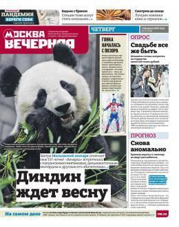 Вечерняя Москва №15 февраль 2021...