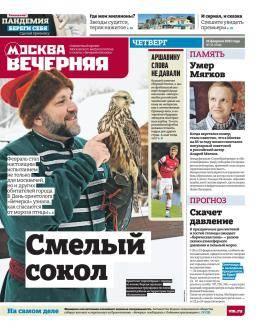 Вечерняя Москва №18 февраль 2021...