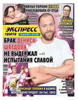 Экспресс газета №5 февраль 2021...