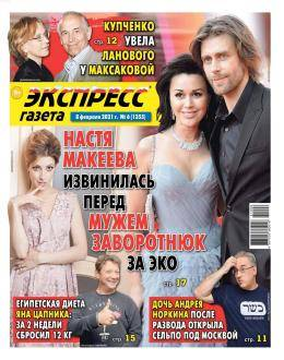 Экспресс газета №6 февраль 2021...