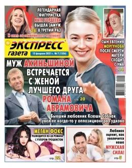 Экспресс газета №7 февраль 2021...
