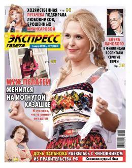 Экспресс газета №9 март 2021...