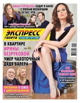 Экспресс газета №11 март 2021...