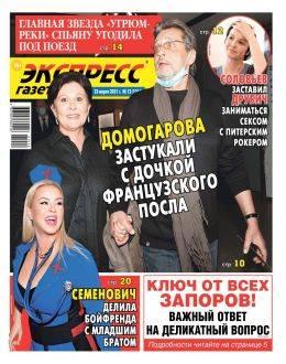 Экспресс газета №12 март 2021...