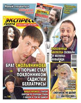 Экспресс газета №14 март 2021...