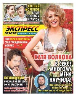 Экспресс газета №17 апрель 2021...