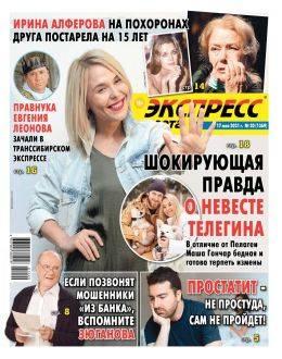 Экспресс газета №20 май 2021...