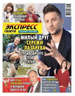 Экспресс газета №23 июнь 2021...