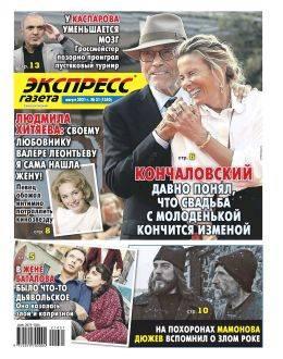 Экспресс газета №31 август 2021...