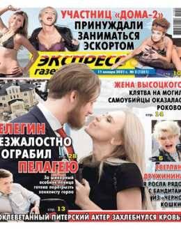 Экспресс газета №2 январь 2021...