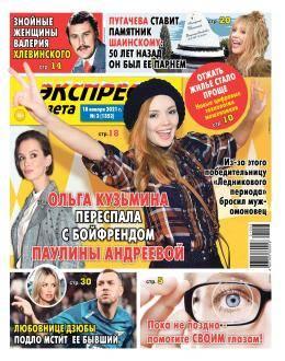Экспресс газета №3 январь 2021...