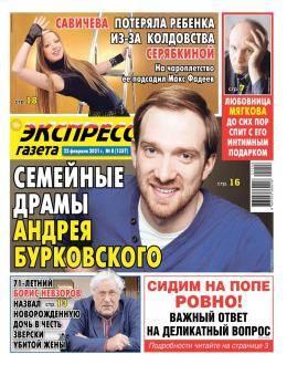 Экспресс газета №8 февраль 2021...
