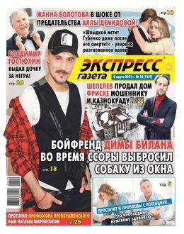 Экспресс газета №10 март 2021...