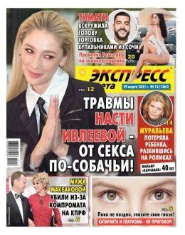 Экспресс газета №13 март 2021...