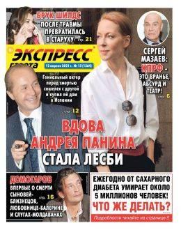 Экспресс газета №15 апрель 2021...