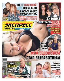 Экспресс газета №16 апрель 2021...