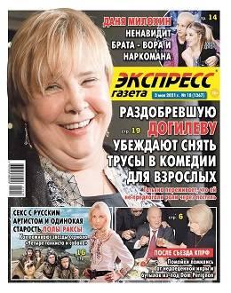 Экспресс газета №18 май 2021...